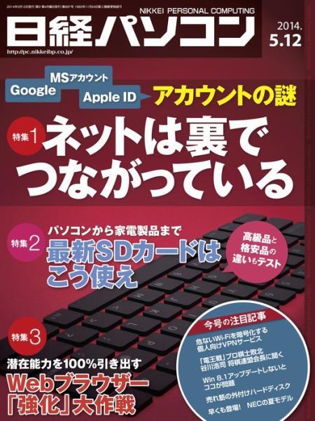 日経パソコン 2014年5月12日号