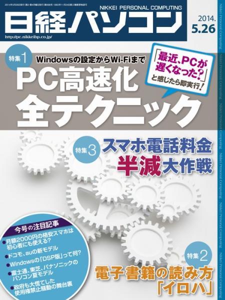 日経パソコン 2014年5月26日号