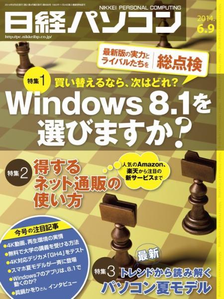 日経パソコン 2014年6月9日号