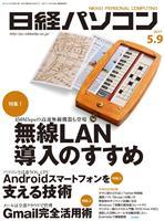 日経パソコン 2011年5月9日号