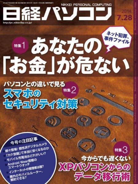 日経パソコン 2014年7月28日号