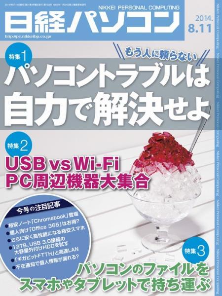 日経パソコン 2014年8月11日号