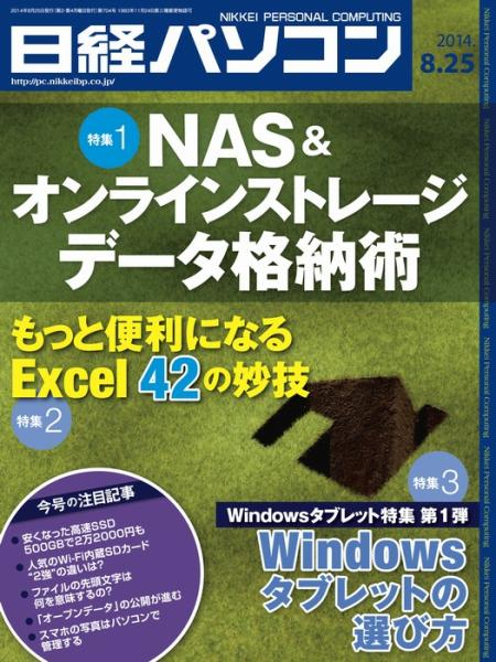 日経パソコン 2014年8月25日号