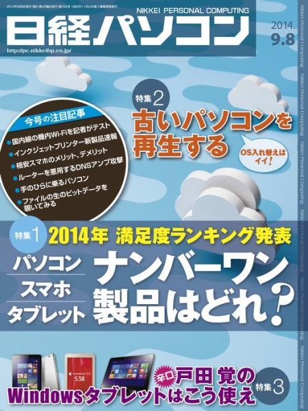 日経パソコン 2014年9月8日号