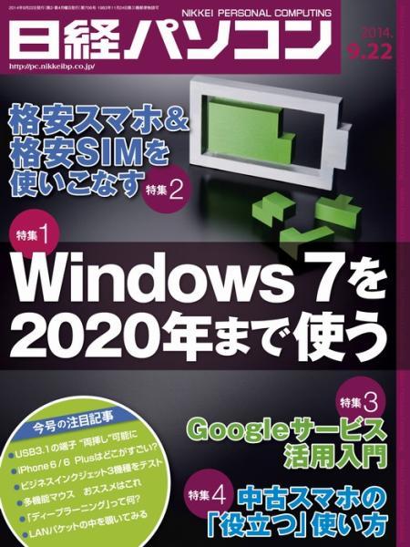 日経パソコン 2014年9月22日号
