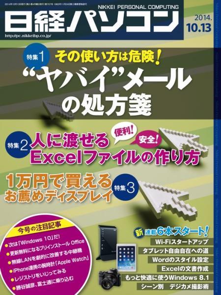 日経パソコン 2014年10月13日号