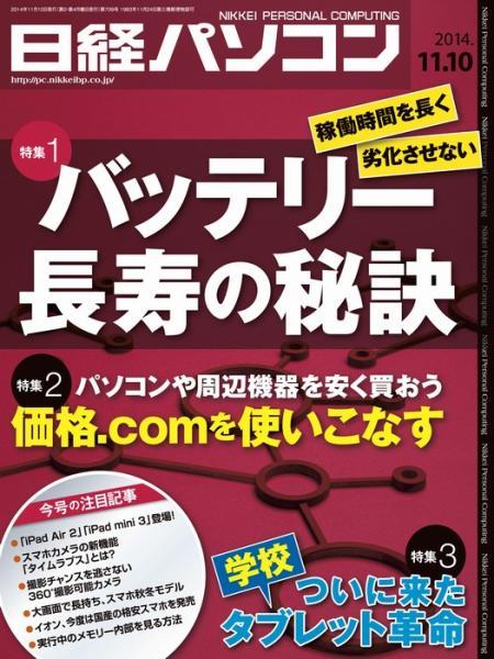 日経パソコン 2014年11月10日号