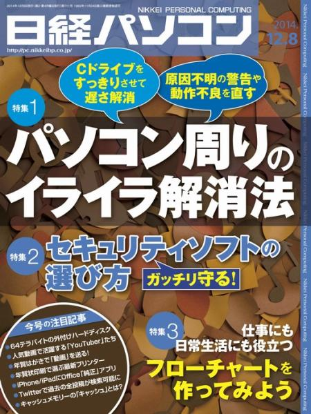 日経パソコン 2014年12月8日号