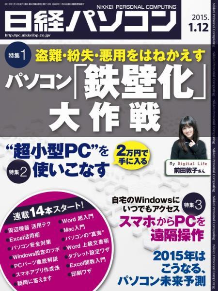 日経パソコン 2015年1月12日号
