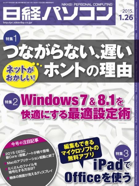 日経パソコン 2015年1月26日号