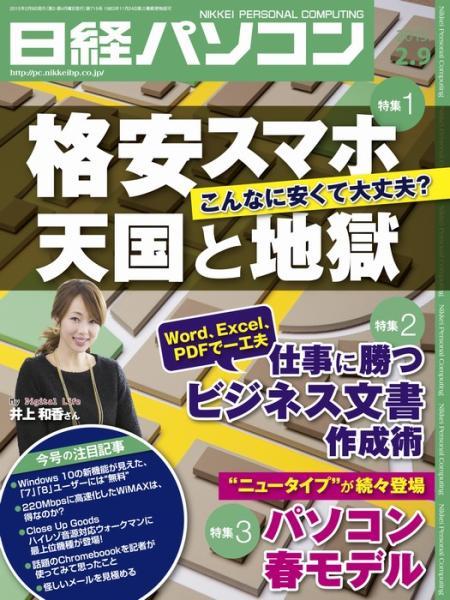 日経パソコン 2015年2月9日号
