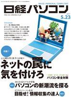 日経パソコン 2011年5月23日号