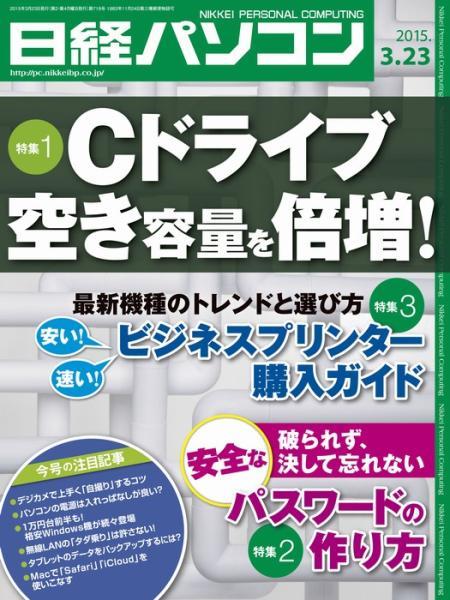 日経パソコン 2015年3月23日号