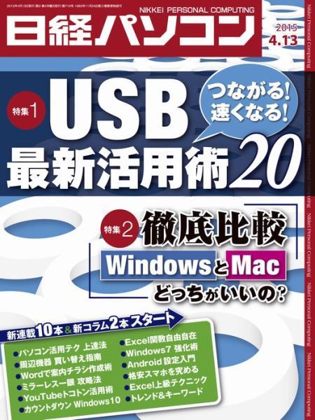 日経パソコン 2015年4月13日号
