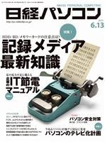 日経パソコン 2011年6月13日号
