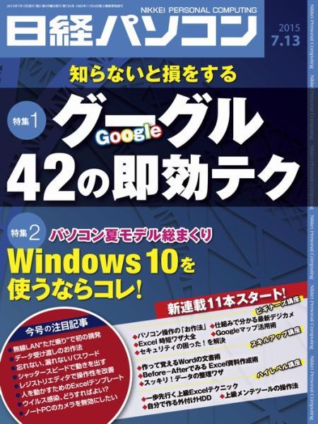 日経パソコン 2015年7月13日号