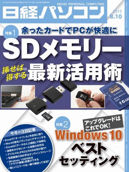 日経パソコン 2015年8月10日号