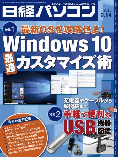 日経パソコン 2015年9月14日号