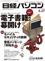 日経パソコン 2011年6月27日号