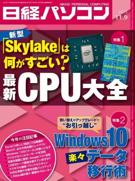 日経パソコン 2015年11月9日号