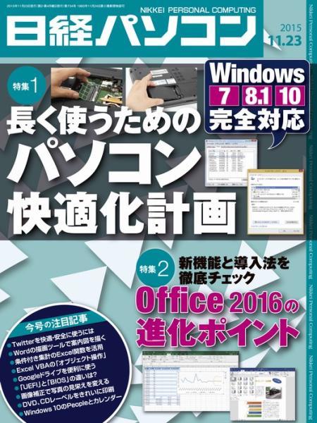 日経パソコン 2015年11月23日号