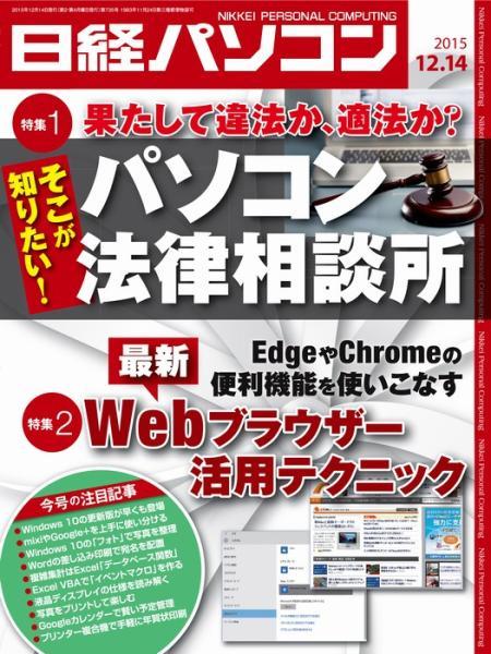 日経パソコン 2015年12月14日号