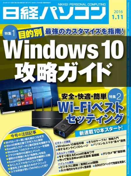 日経パソコン 2016年1月11日号