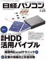 日経パソコン 2011年7月25日号