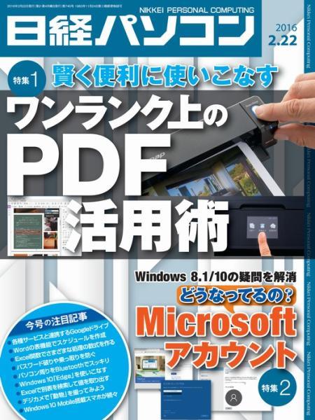 日経パソコン 2016年2月22日号
