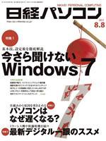 日経パソコン 2011年8月8日号