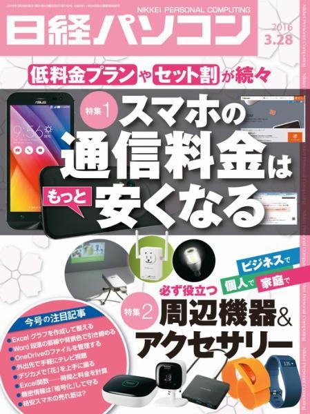 日経パソコン 2016年3月28日号