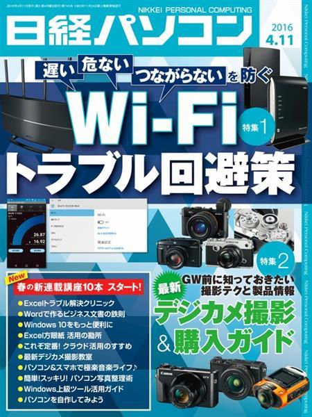 日経パソコン 2016年4月11日号