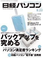 日経パソコン 2011年8月22日号