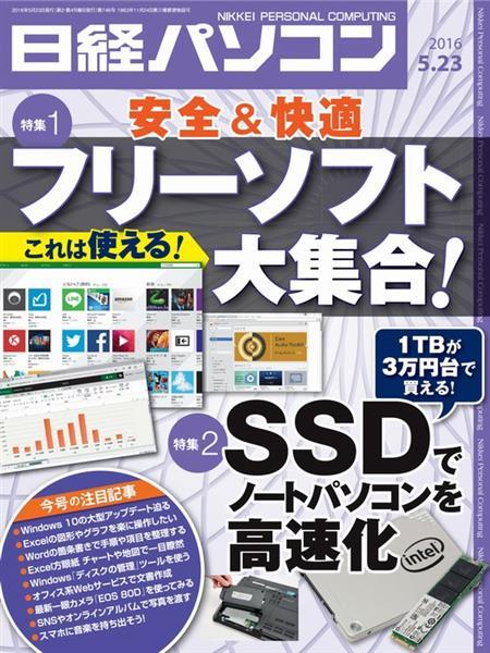 日経パソコン 2016年5月23日号