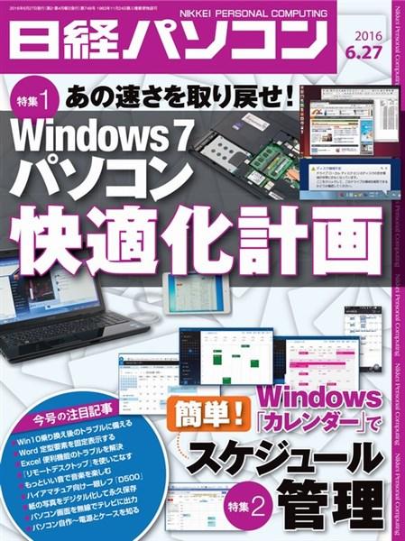 日経パソコン 2016年6月27日号