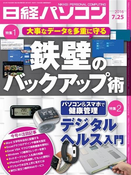 日経パソコン 2016年7月25日号