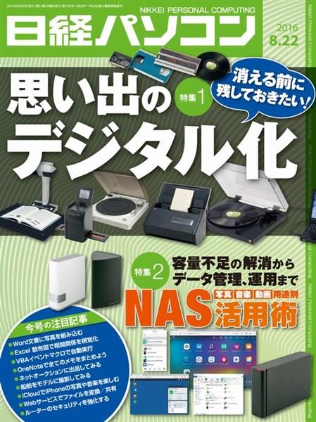日経パソコン 2016年8月22日号