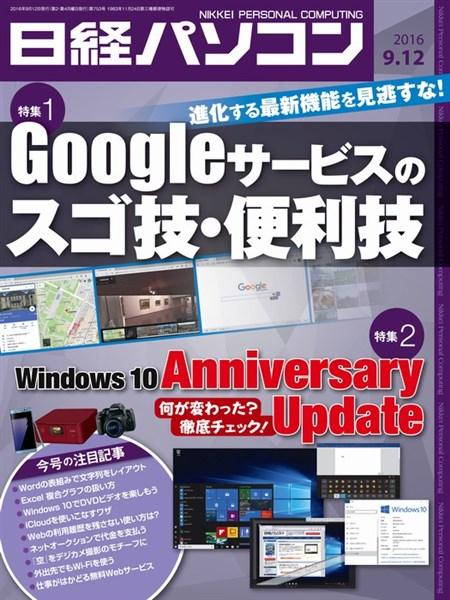 日経パソコン 2016年9月12日号