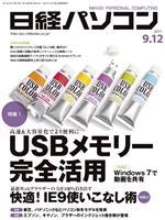 日経パソコン 2011年9月12日号
