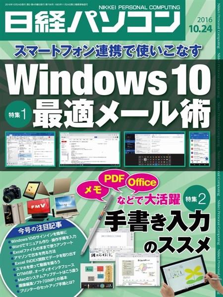 日経パソコン 2016年10月24日号