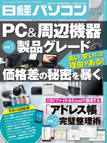 日経パソコン 2016年11月14日号