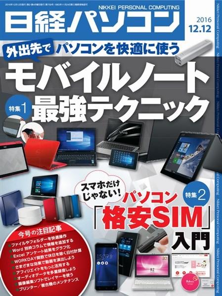 日経パソコン 2016年12月12日号