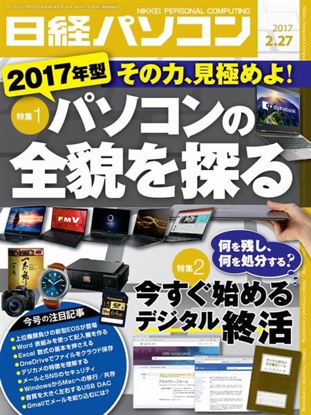 日経パソコン 2017年2月27日号