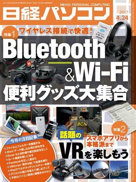 日経パソコン 2017年4月24日号