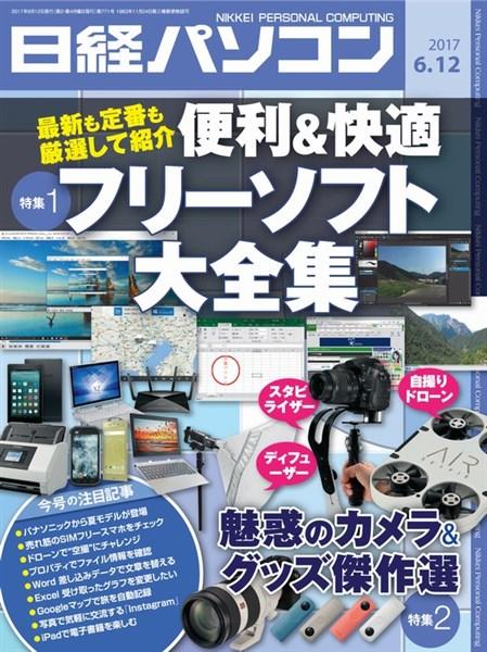 日経パソコン 2017年6月12日号