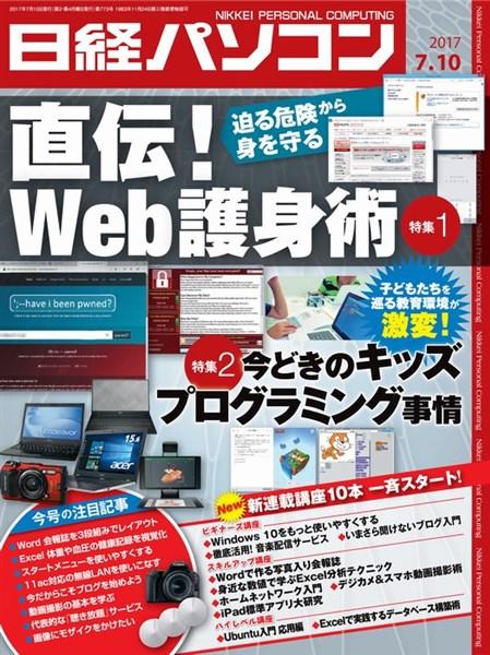 日経パソコン 2017年7月10日号