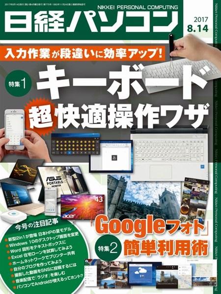 日経パソコン 2017年8月14日号
