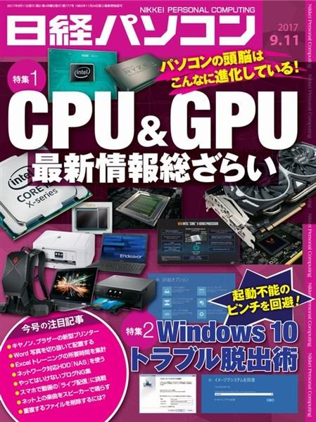 日経パソコン 2017年9月11日号