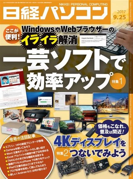 日経パソコン 2017年9月25日号