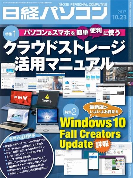 日経パソコン 2017年10月23日号